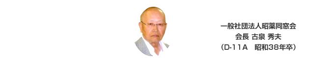 一般社団法人昭薬同窓会 会長 古泉 秀夫(D-11A 昭和38年卒)