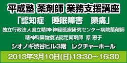 平成塾 講座のお知らせ