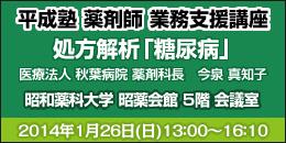 2014年1月26日 平成塾 薬剤師業務支援講座開催のお知らせ