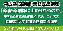 2014年3月16日 平成塾 薬剤師業務支援講座開催のお知らせ