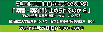 2014年7月27日 平成塾 薬剤師業務支援講座開催のお知らせ