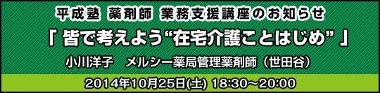 2014年10月25日 平成塾 薬剤師業務支援講座開催のお知らせ
