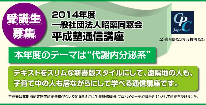 2014年度一般社団法人昭薬同窓会平成塾通信講座