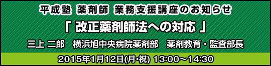 2015年1月12日 平成塾 薬剤師業務支援講座開催のお知らせ