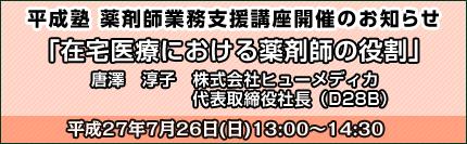 2015年7月26日 平成塾 薬剤師業務支援講座開催のお知らせ