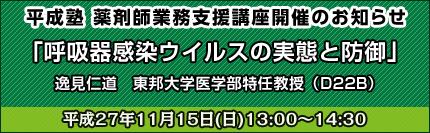 2015年11月15日 平成塾 薬剤師業務支援講座開催のお知らせ