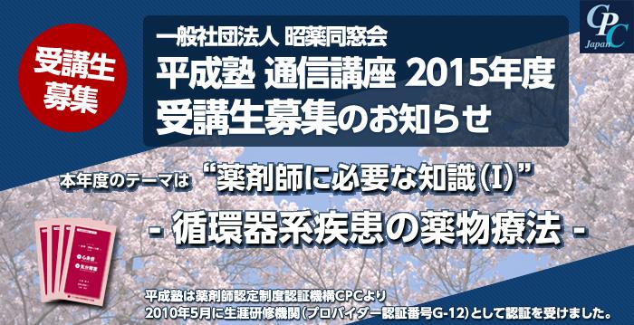 2015年度一般社団法人昭薬同窓会平成塾通信講座