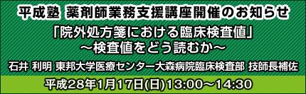 2016年1月17日 平成塾 薬剤師業務支援講座開催のお知らせ