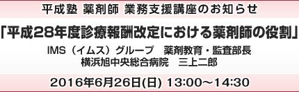 2016年6月26日 平成塾 薬剤師業務支援講座開催のお知らせ