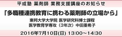 2016年7月10日 平成塾 薬剤師業務支援講座開催のお知らせ