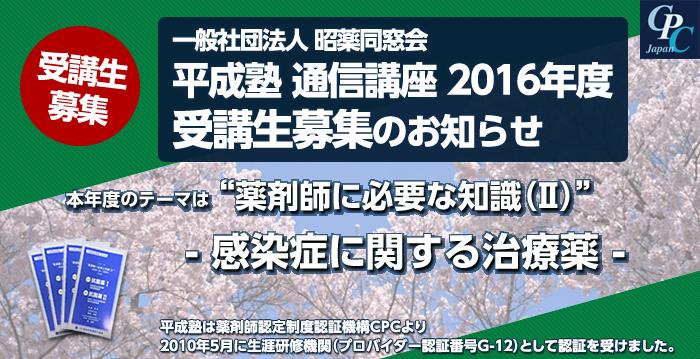 2016年度一般社団法人昭薬同窓会平成塾通信講座
