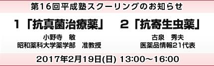 2017年2月19日 第16回一般社団法人昭薬同窓会・平成塾スクーリングのご案内