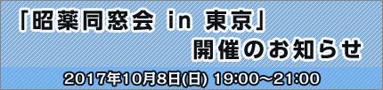 「昭薬同窓会in東京」第50回日本薬剤師会学術大会