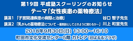 2018/09/30(日)第19回 平成塾スクーリング「女性疾患の薬物療法」