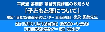 平成塾薬剤師業務支援講座「子どもと薬について」