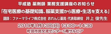 平成塾薬剤師業務支援講座「在宅医療の基礎知識、服薬支援から医療・生活を支える」