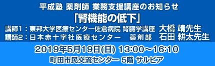 平成塾薬剤師業務支援講座「腎機能の低下」