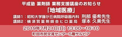 平成塾薬剤師業務支援講座「地域医療」