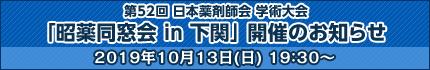 第52回日本薬剤師会学術大会における「昭薬同窓会in下関」
