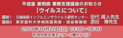平成塾薬剤師業務支援講座「ウイルスについて」