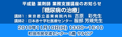 平成塾薬剤師業務支援講座「糖尿病の治療」