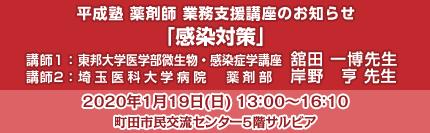 2020/01/19(日)業務支援講座「感染対策」