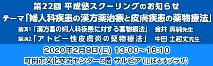 2019/02/09(日)第22回 平成塾スクーリング「婦人科疾患の漢方薬治療と皮膚疾患の薬物療法」