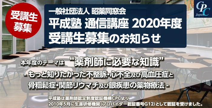 2020年度一般社団法人昭薬同窓会平成塾通信講座