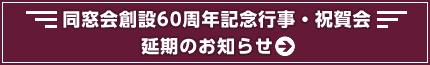 同窓会創設60周年記念行事・祝賀会 延期のお知らせ
