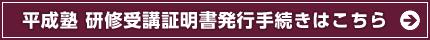 平成塾受講証明書発行申請