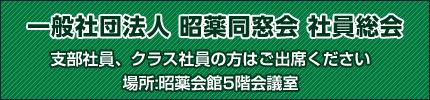 一般社団法人昭薬同窓会社員総会 開催のお知らせ