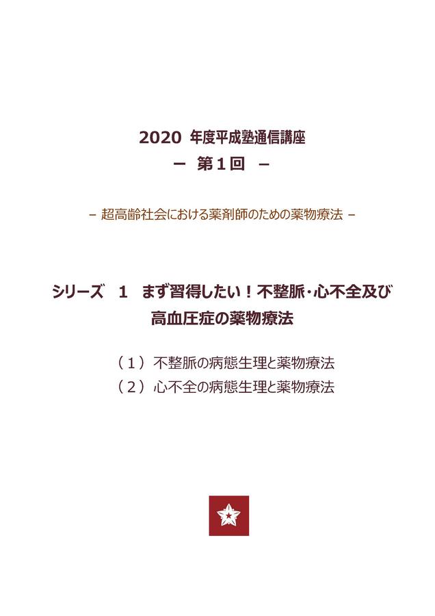 2020-01_解説のサムネイル