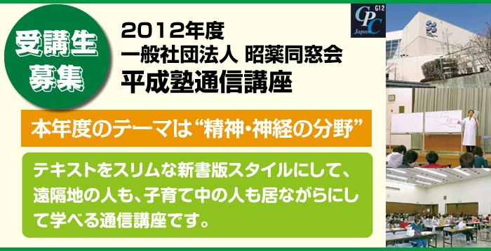 平成塾2012