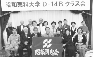 D−14Bクラス会