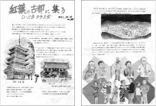D−12Bクラス会 岸川さんお手製のクラス会報告