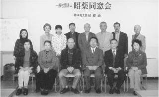 神奈川横浜南支部会 報告