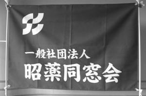昭薬同窓会旗