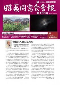 昭薬同窓会会報103号表紙