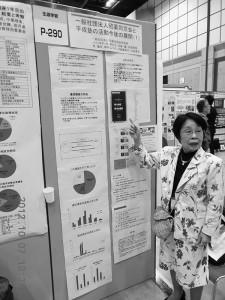 第45回日本薬剤師学術大会にポスター発表で参加