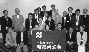 昭和薬科大学 同窓会懇親会 in 静岡