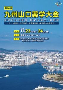 第76回九州山口薬学大会大学別懇親会について