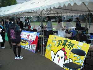 2014 昭薬祭