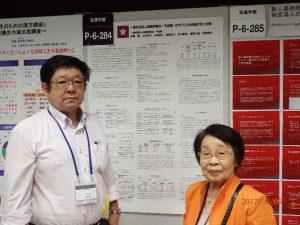 第50回日本薬剤師会学術大会発表を終えて