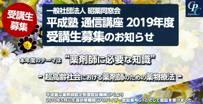 2019年度一般社団法人昭薬同窓会平成塾通信講座