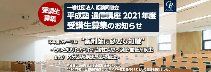 平成塾 通信講座2021