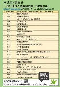 平成塾CAPEPキックオフ研修会受講生募集